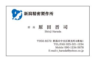新潟県シルエットマーク入り県内製作所名刺