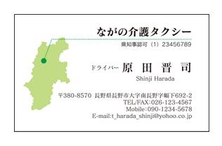 長野県マップ入り介護タクシー名刺