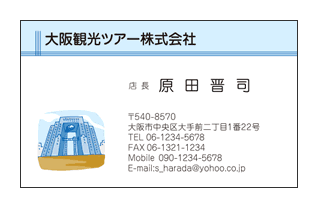 梅田スカイビルイラスト入り大阪観光ツアー会社名刺