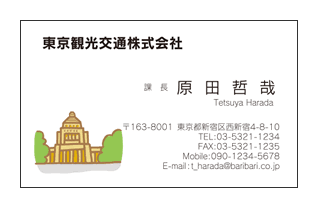国会議事堂イラスト入り東京観光会社名刺