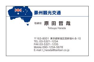 オーストラリア地図シルエット入り観光交通会社名刺