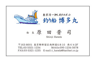 釣り船キャラクター入り釣り船船長名刺