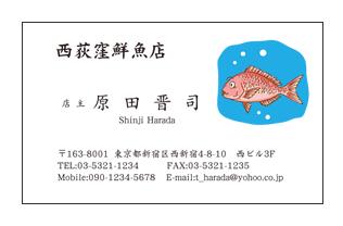 鯛キャラクター入り鮮魚店名刺
