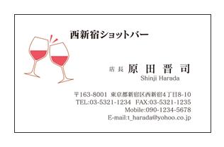 ワイングラスで乾杯ショットバー用名刺