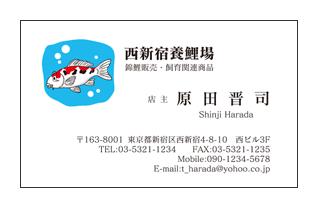 錦鯉キャラクター入り養鯉場名刺