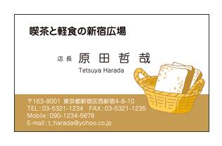 食パン入りバスケットイラスト喫茶店名刺