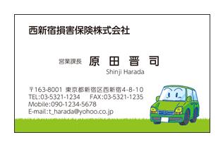 自動車キャラクター入り損害保険会社名刺