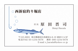 秋刀魚キャラクター入り釣り堀店名刺