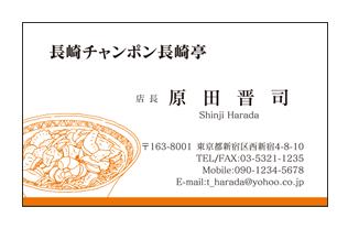 ちゃんぽんイラスト入り中華料理店名刺
