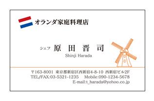 水車イラスト入りオランダ家庭料理専門店名刺