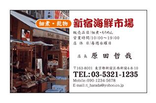 店舗外観写真入り海鮮食品店名刺