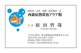 金魚キャラクター入り熱帯魚販売店名刺