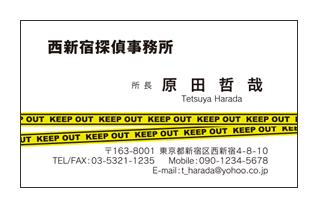 立入禁止テープ入り探偵事務所名刺