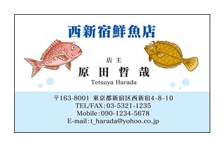 鯛とヒラメのキャラクター入り魚屋さん名刺
