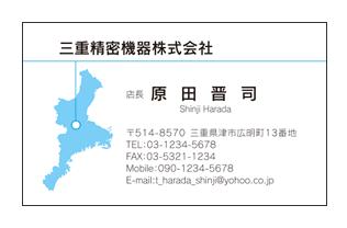 夫婦岩イラスト入り三重県観光交通会社名刺