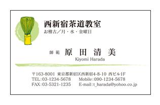 茶筅(ちゃせん)入り茶道教室名刺
