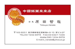 月餅イラスト入り中華菓子店名刺