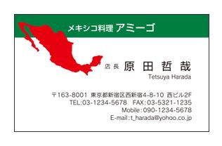 メキシコ地図入りメキシコ料理店名刺