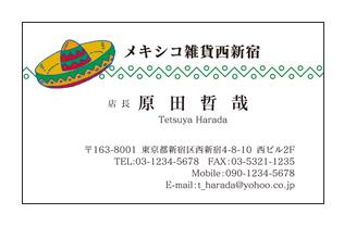 ソンブレロイラスト入りメキシコ雑貨店名刺