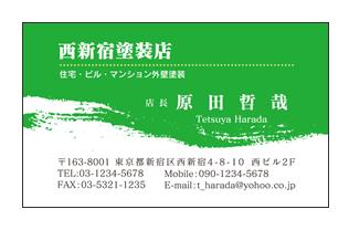 グリーンのペンキ塗りイメージ塗装業名刺