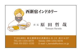 インド人調理師さん入りインド料理店用名刺