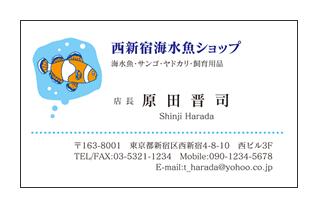 カクレクマノミ入り海水魚ショップ名刺