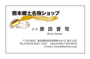 いきなり団子イラスト入り熊本郷土菓子名刺