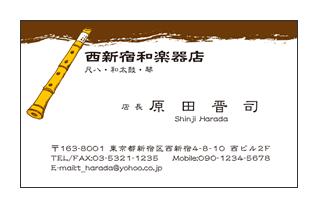 尺八(しゃくはち)イラスト入り和楽器専門店名刺