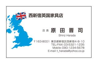 イギリスマップと国旗入り英国家具店名刺