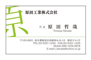 マーク風漢字入りビジネス名刺
