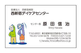 ラジオ体操イラスト入りデイケアセンタースタッフ名刺
