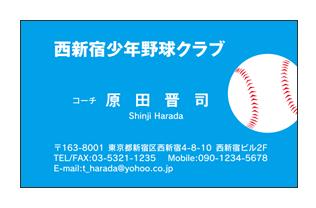 ボールイラスト入り少年野球クラブ名刺