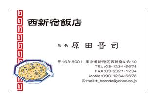 チャーハン(炒飯)イラスト入り中華料理店名刺