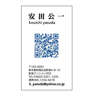 QRコード中央配置プライベート名刺