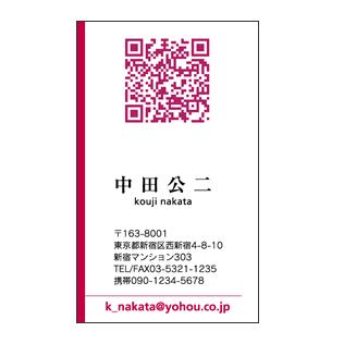 QRコード活用シンプルラインプライベート名刺