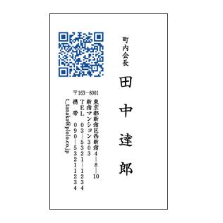 オーソドックス版QRプライベート名刺