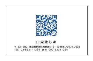QRコードシンプルプライベート名刺