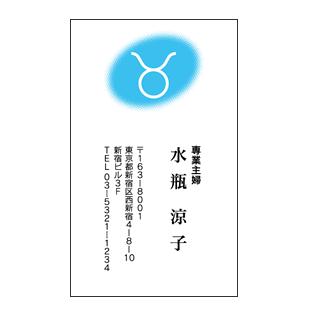 おうし座水色楕円グラデーション名刺
