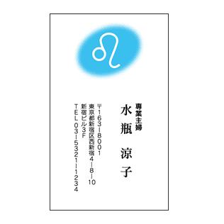 しし座水色楕円グラデーション名刺