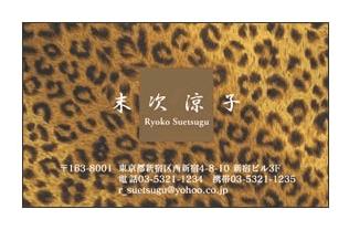 ヒョウ柄イメージプライベート名刺