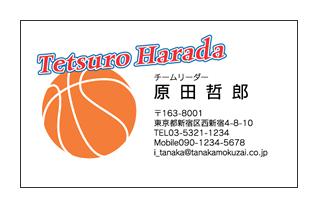バスケットボールイラスト入りスポーツ名刺