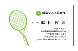 テニスラケットとボールイラスト入りスポーツ名刺