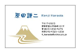 富士山イラスト入り静岡県民プライベート名刺