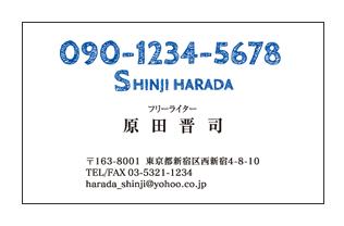 手書き携帯電話番号入りプライベート名刺