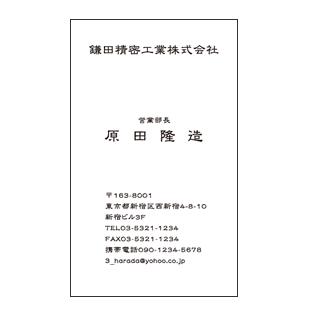 縦型スタンダード隷書体名刺〔7〕