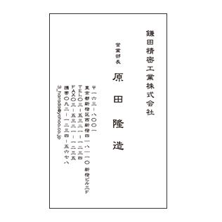 縦型スタンダード隷書体名刺〔9〕