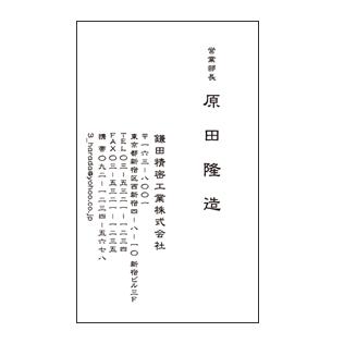 縦型スタンダード隷書体名刺〔10〕