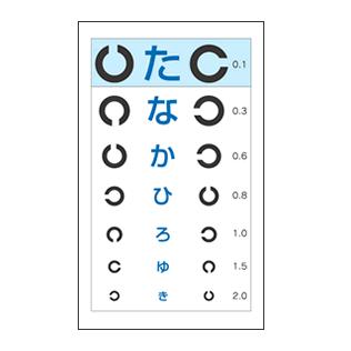 視力検査表裏面名刺