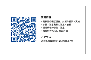 QRコードと営業案内入り裏面名刺(カラー)