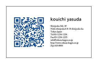 QRコードと欧文併記裏面名刺(カラー)